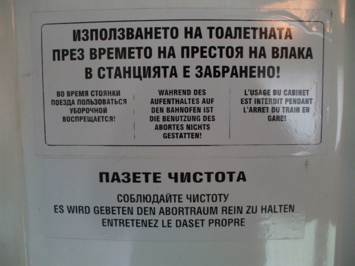 Toilet sign on board a Bulgarian train from Sofia to Varna.