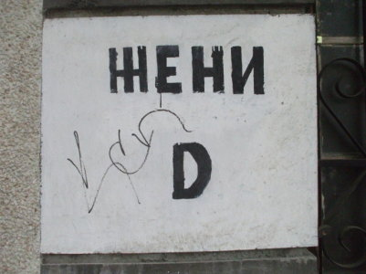 Sign indicating a public toilet in Veliko Tarnovo.