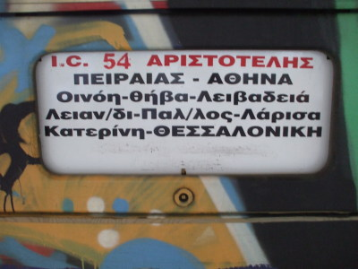 Destination placard on a passenger car of the Greek train IC 54, the Aristotelis (or Aristotle), from Athens to Thessaloniki.