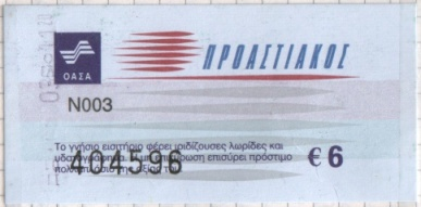 Proastiakos train ticket in Athens, Greece.