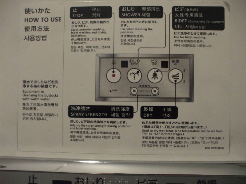 Explanation for seat controls on a raised commode toilet at Haneda Airport in Tokyo.