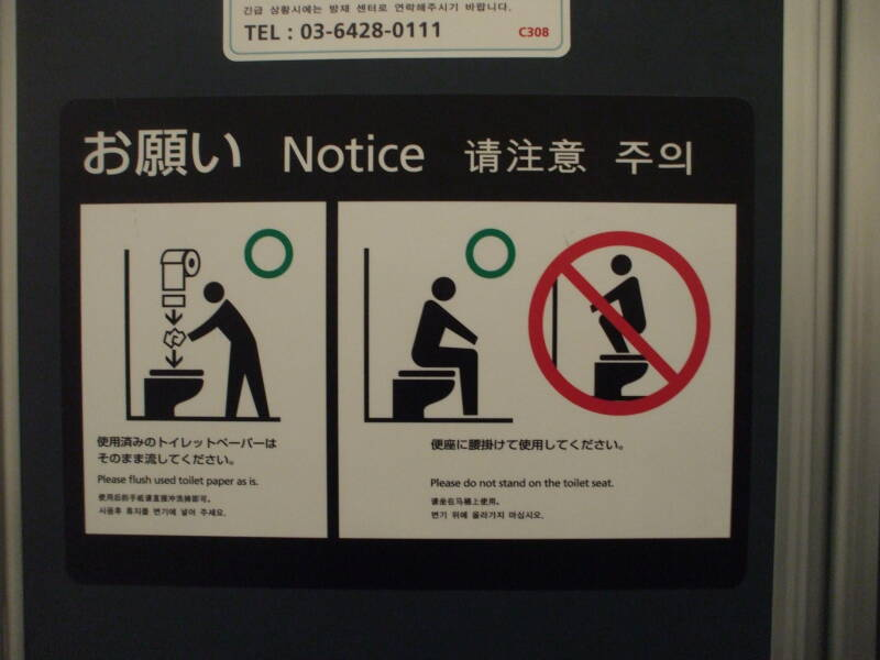 Explanation for raised seat commode toilet, at Haneda Airport in Tokyo.
