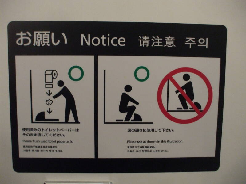 Explanation for squat toilet, at Haneda Airport in Tokyo.