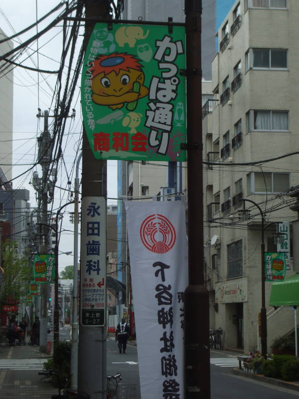 Kappa banners in Kappabashi-dori or Kitchen Town district of Tokyo.