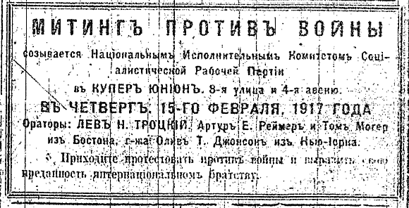 Announcement of an address by Trotsky in 'Novy Mir'.