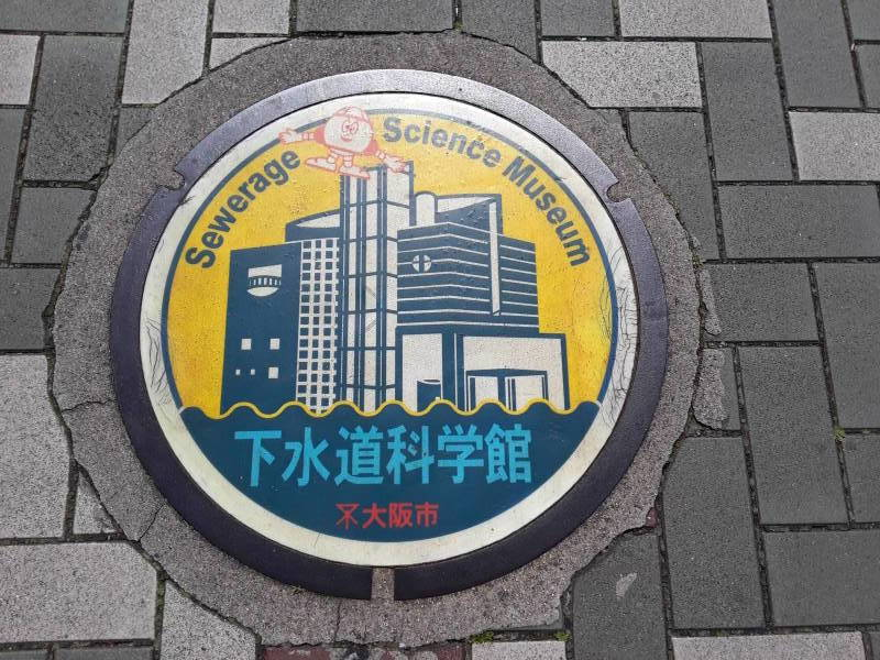 Custom manhole cover near the Sewerage Science Museume at the Ebie Sewage Treatment Plant in Osaka.