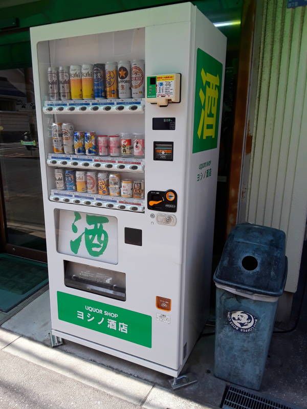 Vending machine near Ebie Sewage Treatment Plant in Osaka.