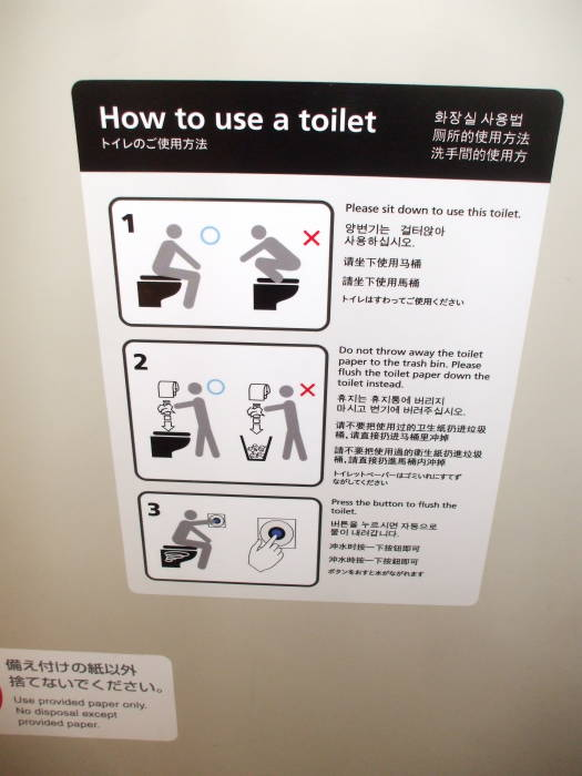 Instructional sign for the toilet on board the Tōkaidō Shinkansen bullet train from Osaka to Tokyo.