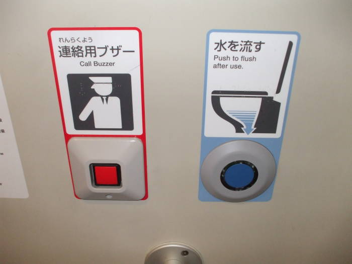 Flush and attendant call buttons for the toilet on board the Tōkaidō Shinkansen bullet train from Osaka to Tokyo.