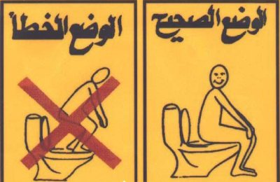 Arabic toilet sign.